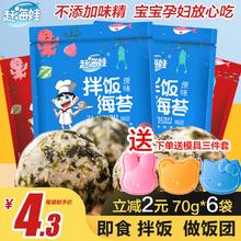 拌饭碎ay童芝麻拌饭yu紫菜碎饭团包饭专用韩式拌饭