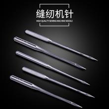 老式家ay脚踏缝纫机yu机针锁边针工业电动缝纫机配件14号16号