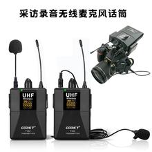 单反无ay录音麦克风yu段子采访拍摄拾音器手机(小)蜜蜂领夹话筒
