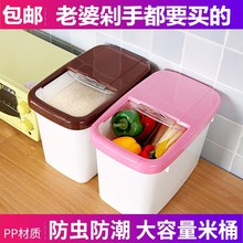 装家用ay纳防潮20yu50米缸密封防虫30面桶带盖10斤储米箱