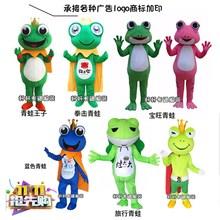 新式行ay卡通青蛙的yu玩偶定制广告宣传道具手办动漫