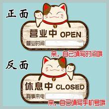 营业中ay牌双面电话yu外出店铺创意正在营业欢迎光临