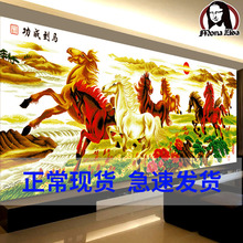 蒙娜丽ay十字绣八骏yu5米奔腾马到成功精准印花新式客厅大幅画