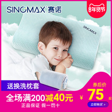 sinazmax赛诺ct头幼儿园午睡枕3-6-10岁男女孩(小)学生记忆棉枕