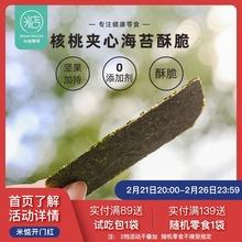 米惦 az 核桃夹心ct即食宝宝零食孕妇休闲片罐装 35g