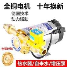 家用增az泵智能全自ct器增压水泵自来水管道(小)型增压器