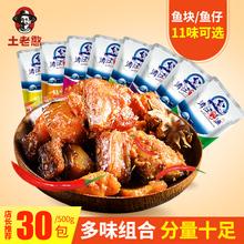土老憨清江az500g(小)ct辣即食休闲儿童零食湖北特产(小)吃