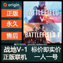 Origin 战地1/5账号一的一az14 BFct标准/终极 PC中文正款会员