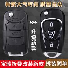 宝骏310 510 56az9 630ct S1汽车原装折叠遥控器钥匙改装新式外