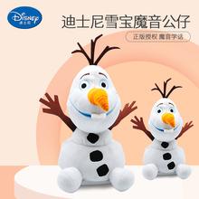 迪士尼冰雪奇缘2雪宝娃娃