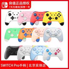 SwiazchNFCct值新式NS Switch Pro手柄唤醒支持amiibo