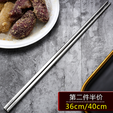 304az锈钢长筷子eg炸捞面筷超长防滑防烫隔热家用火锅筷免邮