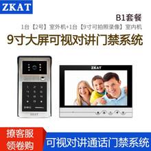 ZKAaz楼宇可视对bc系统门铃家用别墅办公门智能视频电话机开门