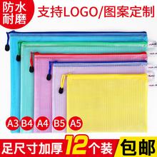 华杰Ab3网格拉链袋3r装PP防潮防水文件袋资料学生试卷袋笔袋经济型办公用品办公