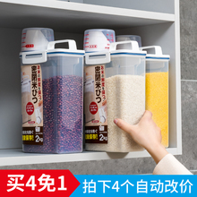 日本ab6vel 家6c大储米箱 装米面粉盒子 防虫防潮塑料米缸