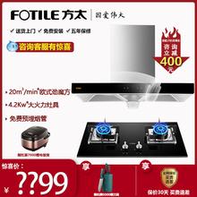 方太Eb8036H+89B/TH33G欧式油烟机燃气灶套装烟灶热三件套旗舰店5