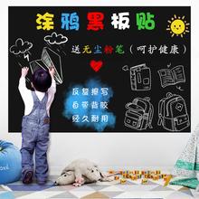黑板贴ba用涂鸦墙白rn可移除可擦写宝宝教学绿板贴纸自粘墙纸
