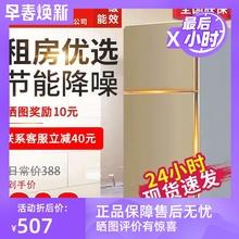 扬子智ba家用(小)型双es静音(小)迷你宿舍租房用冷冻冷藏