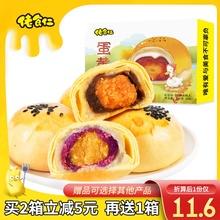 佬食仁ba红雪媚娘整yf红豆味紫薯味手工糕点月饼早餐