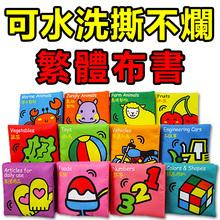 宝宝布ba繁体英文单yf婴儿玩具0-1-3岁正体字益智启蒙撕不烂