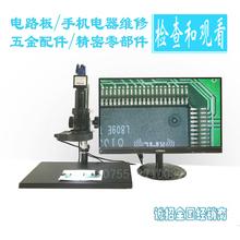 高清工ba显微镜电子yfCD带十字线数码视频FPC放大镜手机维修