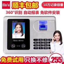MAiba到MR62yf指纹考勤机(小)麦指纹机面部识别打卡机刷脸一体机