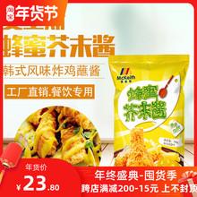 韩国炸ba蜂蜜芥末酱yfg啤酒炸鸡专用酱韩国风味黄芥末蜂蜜