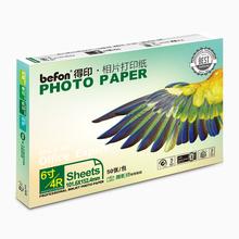 得印(baefon)ypR6R高光哑面相纸特种相纸五式套装镭射/绸面布纹/防水艺