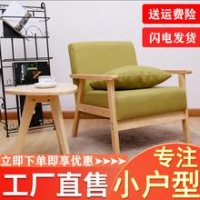 日款单的简约(小)ba沙发实木双yp组合榻榻米懒的(小)户型经济沙发
