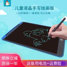 12寸液晶手写ba儿童画画板yp寸电子(小)黑板可擦宝宝写字板家用
