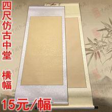 宣纸空白书法卷轴四尺中堂