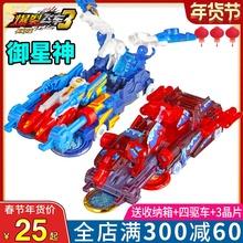 爆裂飞ba玩具3全套yz孩4二暴力暴烈三变形2兽神合体5代御星神