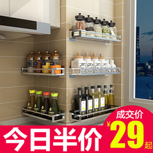 厨房置ba架油盐酱醋yz纳架壁挂式墙上免打孔调味品家用组合装