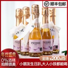 原瓶进ba香槟无醇0yz精桃红气起泡(小)支葡萄酒200ml 6支装礼盒