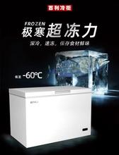 [babyz]百利卧式海鲜冰柜零下-6