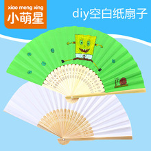 diyba白纸扇子折yz宝宝diy绘画扇子幼儿园手工制作画画(小)凉扇
