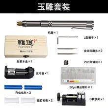 (小)型电ba刻字笔金属an充电迷你电磨微雕核雕玉雕篆刻工具套装