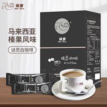 喵麦经ba马来西亚风kl味谜思浓香学生冲饮咖啡速溶饮料