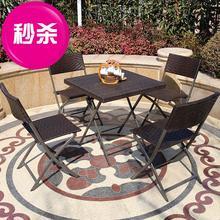 套装藤ba喝茶沙滩野kl厅桌子折叠r桌户外简约折叠酒吧椅