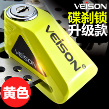 台湾碟ba锁车锁电动kl锁碟锁碟盘锁电瓶车锁自行车锁