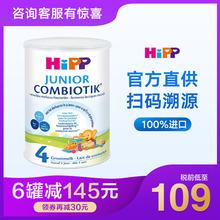 荷兰HbaPP喜宝4kl益生菌宝宝婴幼儿进口配方牛奶粉四段800g/罐