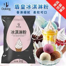 盾皇软ba甜筒冰淇淋kldiy冰激凌圣代冰淇淋1kg