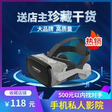 千幻魔baVR眼镜电kl一体机玩游3D用现实全景游戏大屏手机专用