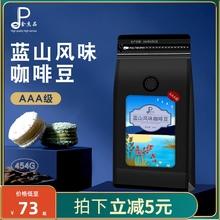 咖啡豆蓝山 AAba5级蓝山风kw牙买加原装进口蓝山风味咖啡豆粉