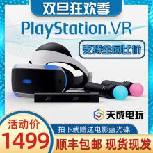 原装9ba新 索尼VkwS4 PSVR一代虚拟现实头盔 3D游戏眼镜套装