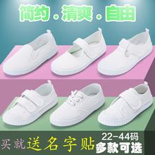 宝宝室ba鞋童鞋学生kw动球鞋幼儿园(小)白鞋男女童白布鞋帆布鞋