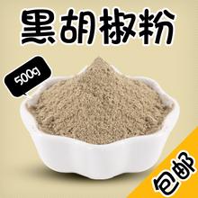 黑胡椒ba500g包oi西餐海南家用商用农家胡椒面调味料