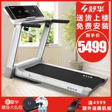 舒华E9家用触ba屏(小)型电动oi叠静音健身房专用5100