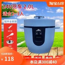 ousbaiba/欧oi货车2-3的24V电饭煲分体内胆车上做饭