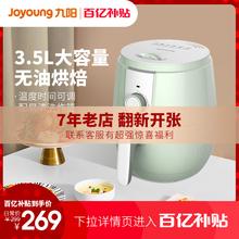 九阳Xba1家用新式oi油低脂薯条机大容量电烤箱全自动